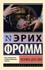 """Эрих Фромм """"Человек для себя"""" Серия """"Эксклюзивная классика"""" Pocket-book"""