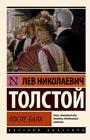 """Лев Толстой """"После бала"""" Серия """"Эксклюзив: Русская классика"""" Pocket-book"""