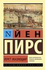 """Йен Пирс """"Перст указующий"""" Серия """"Эксклюзивная классика"""" Pocket-book"""