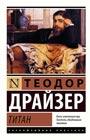 """Теодор Драйзер """"Титан"""" Серия """"Эксклюзивная классика"""" Pocket-book"""