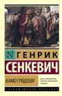 """Генрик Сенкевич """"Камо грядеши"""" Серия """"Эксклюзивная классика"""" Pocket-book"""