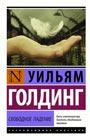 """Уильям Голдинг """"Свободное падение"""" Серия """"Эксклюзивная классика"""" Pocket-book"""