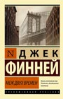"Джек Финней ""Меж двух времен"" Серия ""Эксклюзивная классика"" Pocket-book"