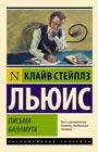 """Клайв Стейплз Льюис """"Письма Баламута. Баламут предлагает тост"""" Серия """"Эксклюзивная классика"""" Pocket-book"""