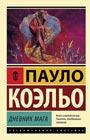 """Пауло Коэльо """"Дневник мага"""" Серия """"Эксклюзивная классика"""" Pocket-book"""