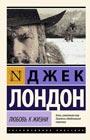 """Джек Лондон """"Любовь к жизни"""" Серия """"Эксклюзивная классика"""" Pocket-book"""