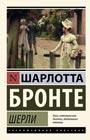 """Шарлотта Бронте """"Шерли"""" Серия """"Эксклюзивная классика"""" Pocket-book"""