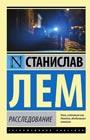 """Станислав Лем """"Расследование"""" Серия """"Эксклюзивная классика"""" Pocket-book"""
