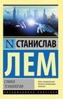 """Станислав Лем """"Сумма технологии"""" Серия """"Эксклюзивная классика"""" Pocket-book"""