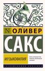 """Оливер Сакс """"Музыкофилия"""" Серия """"Эксклюзивная классика"""" Pocket-book"""