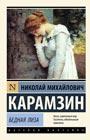 """Николай Карамзин """"Бедная Лиза"""" Серия """"Эксклюзив: Русская классика"""" Pocket-book"""