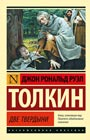 """Джон Р.Р. Толкин """"Властелин колец. Две твердыни"""" Серия """"Эксклюзивная классика"""" Pocket-book"""
