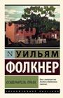 """Уильям Фолкнер """"Осквернитель праха"""" Серия """"Эксклюзивная классика"""" Pocket-book"""