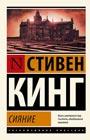 """Стивен Кинг """"Сияние"""" Серия """"Эксклюзивная классика"""" Pocket-book"""