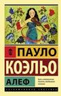 """Пауло Коэльо """"Алеф"""" Серия """"Эксклюзивная классика"""" Pocket-book"""