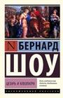 """Бернард Шоу """"Цезарь и Клеопатра"""" Серия """"Эксклюзивная классика"""" Pocket-book"""
