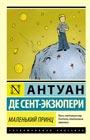 """Антуан де Сент-Экзюпери """"Маленький принц"""" Серия """"Эксклюзивная классика"""" Pocket-book"""