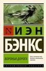"""Иэн Бэнкс """"Воронья дорога"""" Серия """"Эксклюзивная классика"""" Pocket-book"""