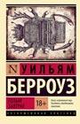 """Уильям Берроуз """"Голый завтрак"""" Серия """"Эксклюзивная классика"""" Pocket-book"""
