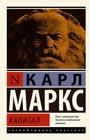 "Карл Маркс ""Капитал"" Серия ""Эксклюзивная классика"" Pocket-book"