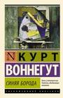"""Курт Воннегут """"Синяя борода"""" Серия """"Эксклюзивная классика"""" Pocket-book"""