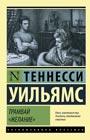 """Теннесси Уильямс """"Трамвай """"Желание"""" Серия """"Эксклюзивная классика"""" Pocket-book"""