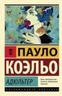 """Пауло Коэльо """"Адюльтер"""" Серия """"Эксклюзивная классика"""" Pocket-book"""
