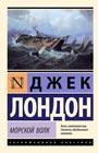 """Джек Лондон """"Морской волк"""" Серия """"Эксклюзивная классика"""" Pocket-book"""