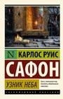 """Карлос Руис Сафон """"Узник Неба"""" Серия """"Эксклюзивная классика"""" Pocket-book"""