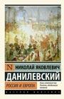 """Николай Данилевский """"Россия и Европа"""" Серия """"Эксклюзив: Русская классика"""" Pocket-book"""