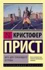 """Кристофер Прист """"Фуга для темнеющего острова"""" Серия """"Эксклюзивная классика"""" Pocket-book"""