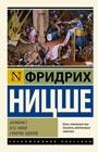 """Фридрих Ницше """"Антихрист. Ecce Homo. Сумерки идолов"""" Серия """"Эксклюзивная классика"""" Pocket-book"""