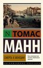 """Томас Манн """"Смерть в Венеции"""" Серия """"Эксклюзивная классика"""" Pocket-book"""