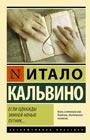 """Итало Кальвино """"Если однажды зимней ночью путник"""" Серия """"Эксклюзивная классика"""" Pocket-book"""