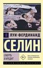 """Луи-Фердинанд Селин """"Смерть в кредит"""" Серия """"Эксклюзивная классика"""" Pocket-book"""
