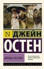 """Джейн Остен """"Доводы рассудка"""" Серия """"Эксклюзивная классика"""" Pocket-book"""