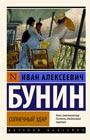 """Иван Бунин """"Солнечный удар"""" Серия """"Эксклюзив: Русская классика"""" Pocket-book"""