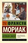 """Франсуа Мориак """"Клубок змей"""" Серия """"Эксклюзивная классика"""" Pocket-book"""
