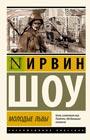 """Ирвин Шоу """"Молодые львы"""" Серия """"Эксклюзивная классика"""" Pocket-book"""