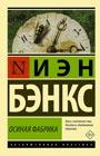 """Иэн М. Бэнкс """"Осиная Фабрика"""" Серия """"Эксклюзивная классика"""" Pocket-book"""