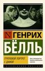 """Генрих Белль """"Групповой портрет с дамой"""" Серия """"Эксклюзивная классика"""" Pocket-book"""