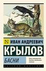 """Иван Крылов """"Басни"""" Серия """"Эксклюзив: Русская классика"""" Pocket-book"""
