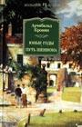 """Арчибалд Кронин """"Юные годы. Путь Шеннона"""" Серия """"Иностранная литература. Большие книги"""""""
