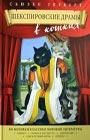 """Сьюзен Герберт """"Шекспировские драмы в кошках"""" Серия """"Животные-звезды"""""""