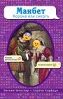 """Уильям Шекспир, Кортни Карбоун """"Макбет. Корона или смерть"""" Серия """"Шекспир в смайликах"""""""