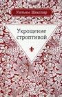 """Уильям Шекспир """"Укрощение строптивой: комедия"""" Серия """"Весь Шекспир"""""""