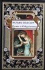 """Вильям Шекспир """"Ромео и Джульетта. Перевод Аполлона Григорьева"""" Серия """"Библиотека мировой литературы"""""""