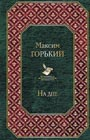 """Максим Горький """"На дне"""" Серия """"Всемирная литература"""""""