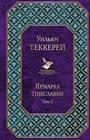 """Уильям Теккерей """"Ярмарка тщеславия (комплект из 2 книг)"""" Серия """"Всемирная литература"""""""