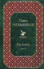 """Павел Мельников """"На горах. Том II"""" Серия """"Всемирная литература"""""""
